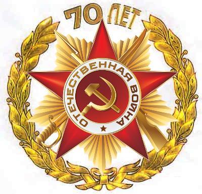 70 лет Победы