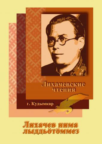 Эмблема Лихачевских чтений