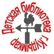 Эмблема библиотеки