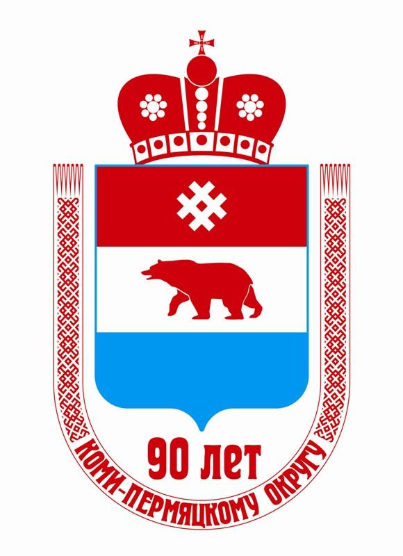 Эмблема к 90-летию Коми-Пермяцкого округа
