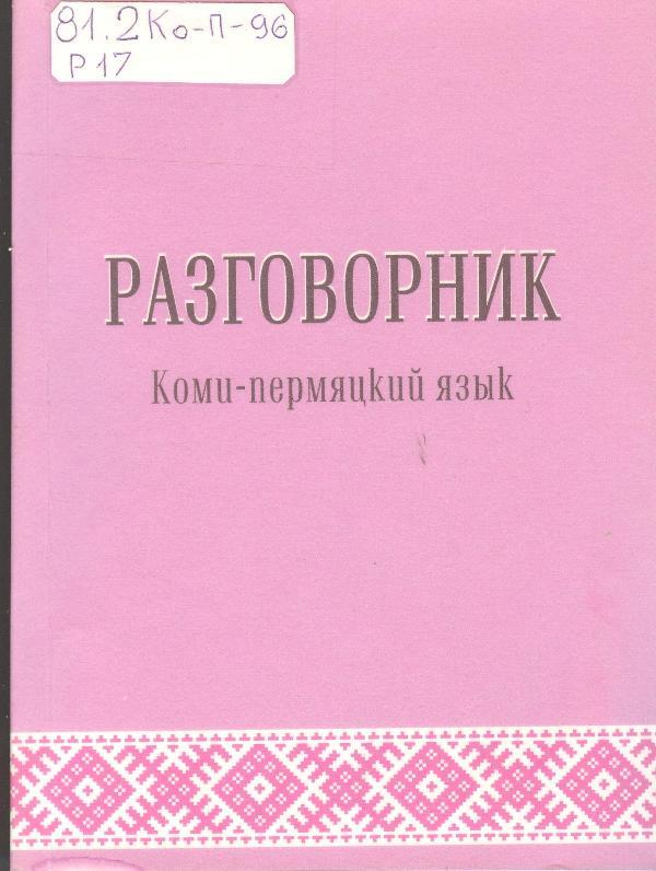 идеале, стоит словарь коми языка онлайн слой ткани это