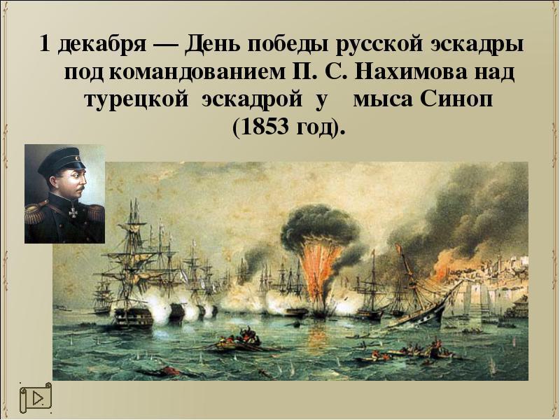 Что произошло 4 октября 1853 года