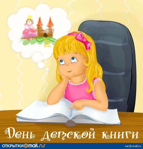http://kpolibrary.ucoz.ru/_nw/0/27232222.jpg