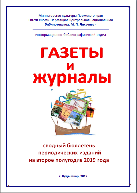 http://kpolibrary.ucoz.ru/load/0-0-0-223-20