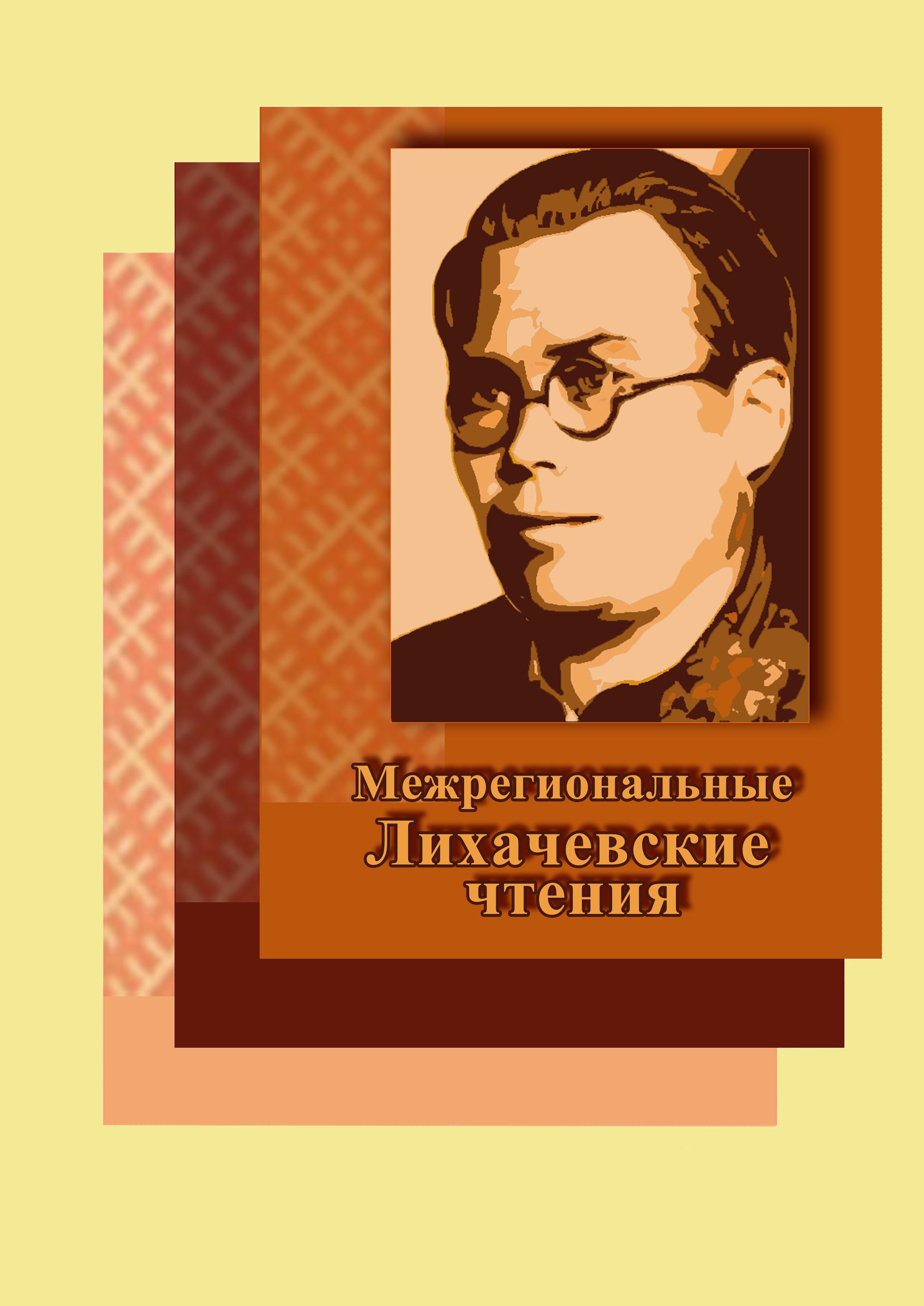 Лихачев М.П.