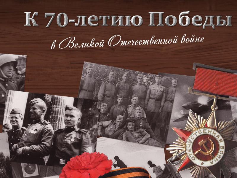 2015 год – год 70- летия Победы в Великой Отечественной войне 1941-1945г.г.